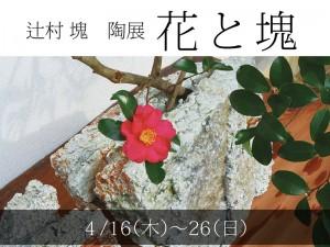 2015/4/16(木)~4/26(日) 辻村 塊 陶展『花と塊』