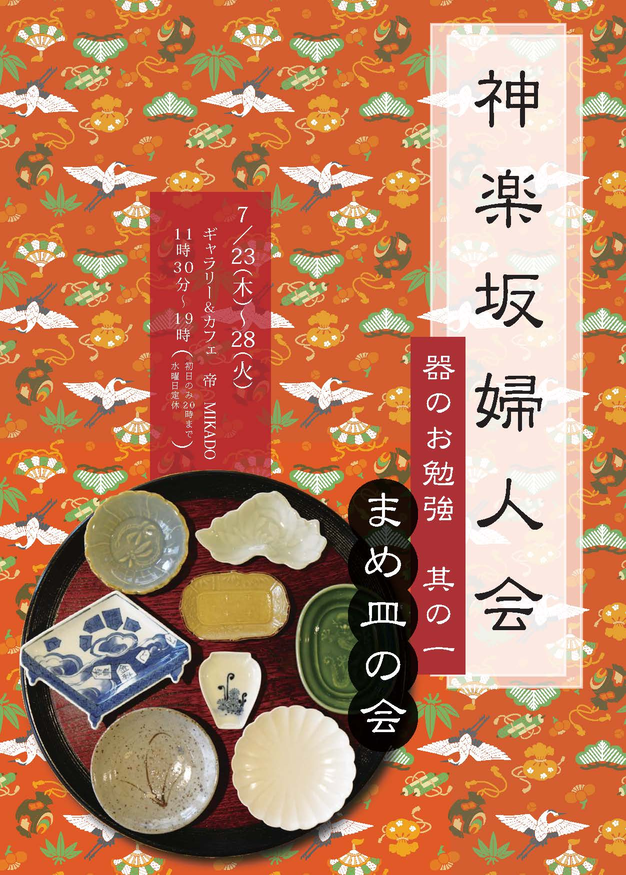 fujinkai_01
