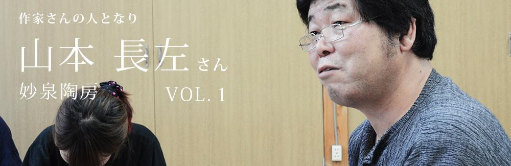 作家さんの人となり「山本 長左さん Vol.1」