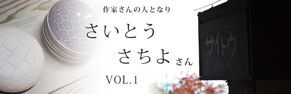 作家さんの人となり「さいとう さちよ さん Vol.1」