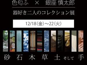 12月18〜22日、「器好き二人のコレクション展」を開催します。