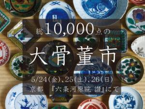 5/24(金)〜26(日) 総10,000点の大骨董展