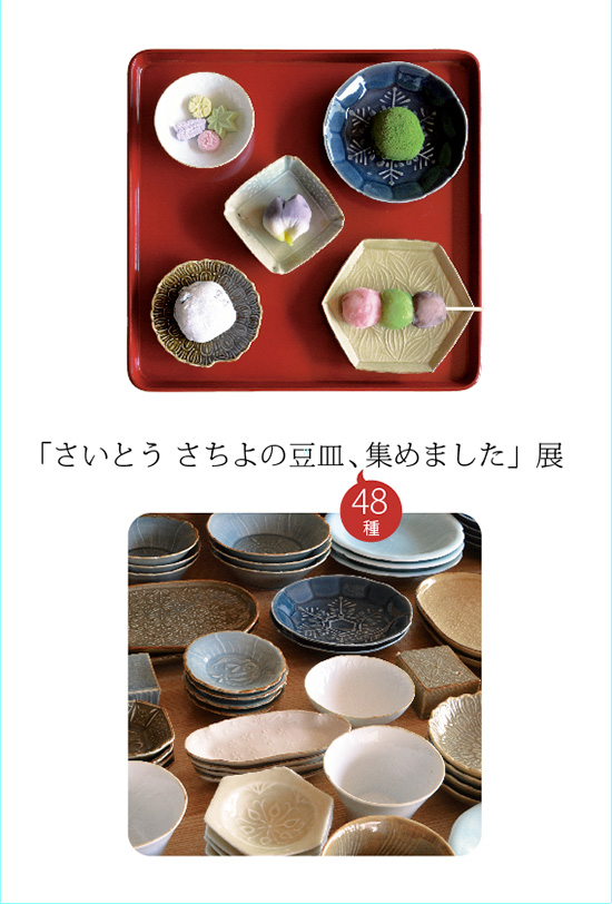 event_sachiyo_02