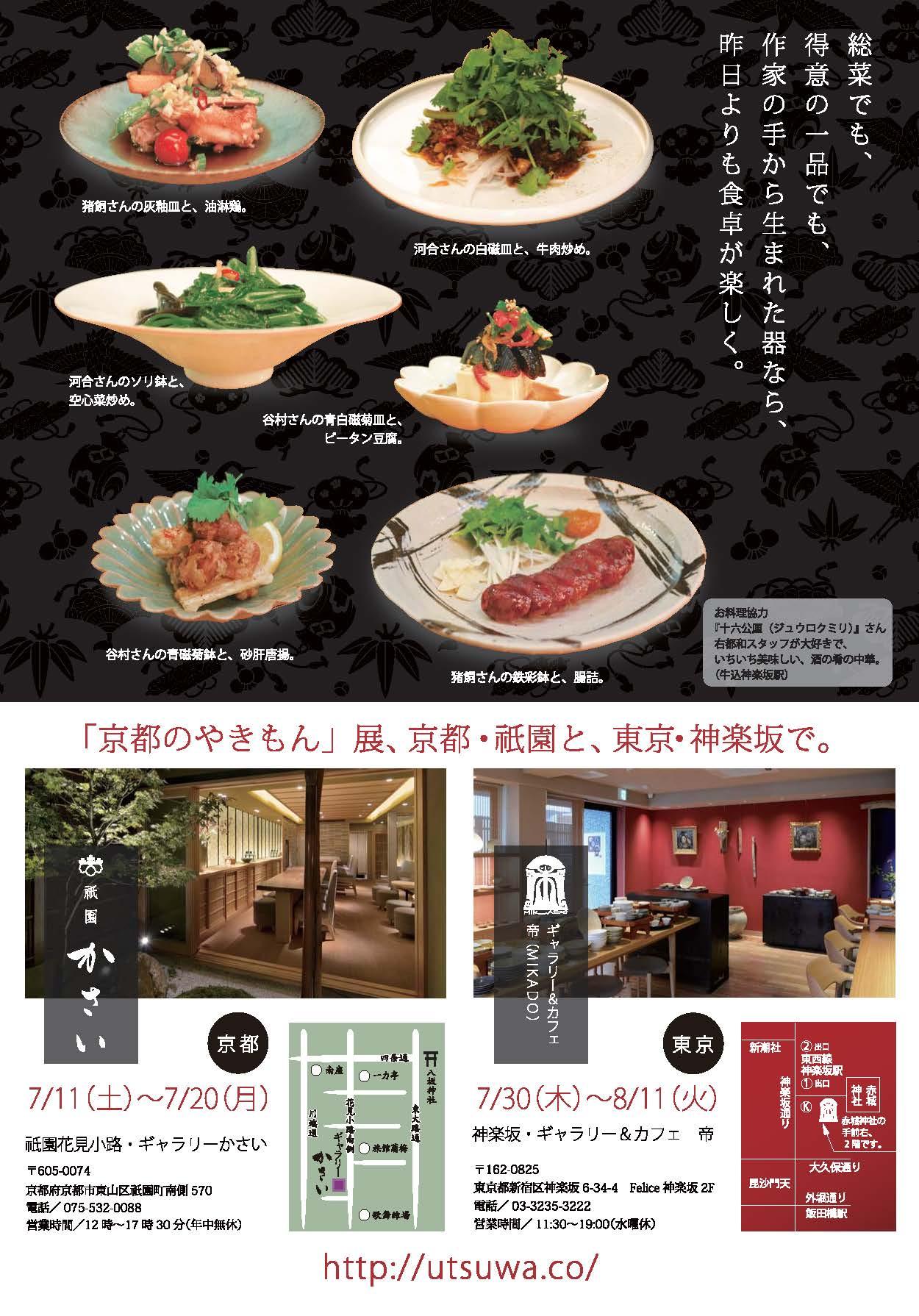 kyoto_utsuwa_2