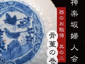 11月24〜29日、「神楽坂婦人会 其の二 骨董の巻」を開催します。