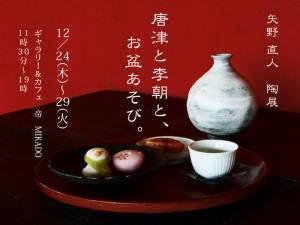 12月24〜29日、矢野直人さんの陶展「唐津と李朝と、お盆あそび」を開催します。