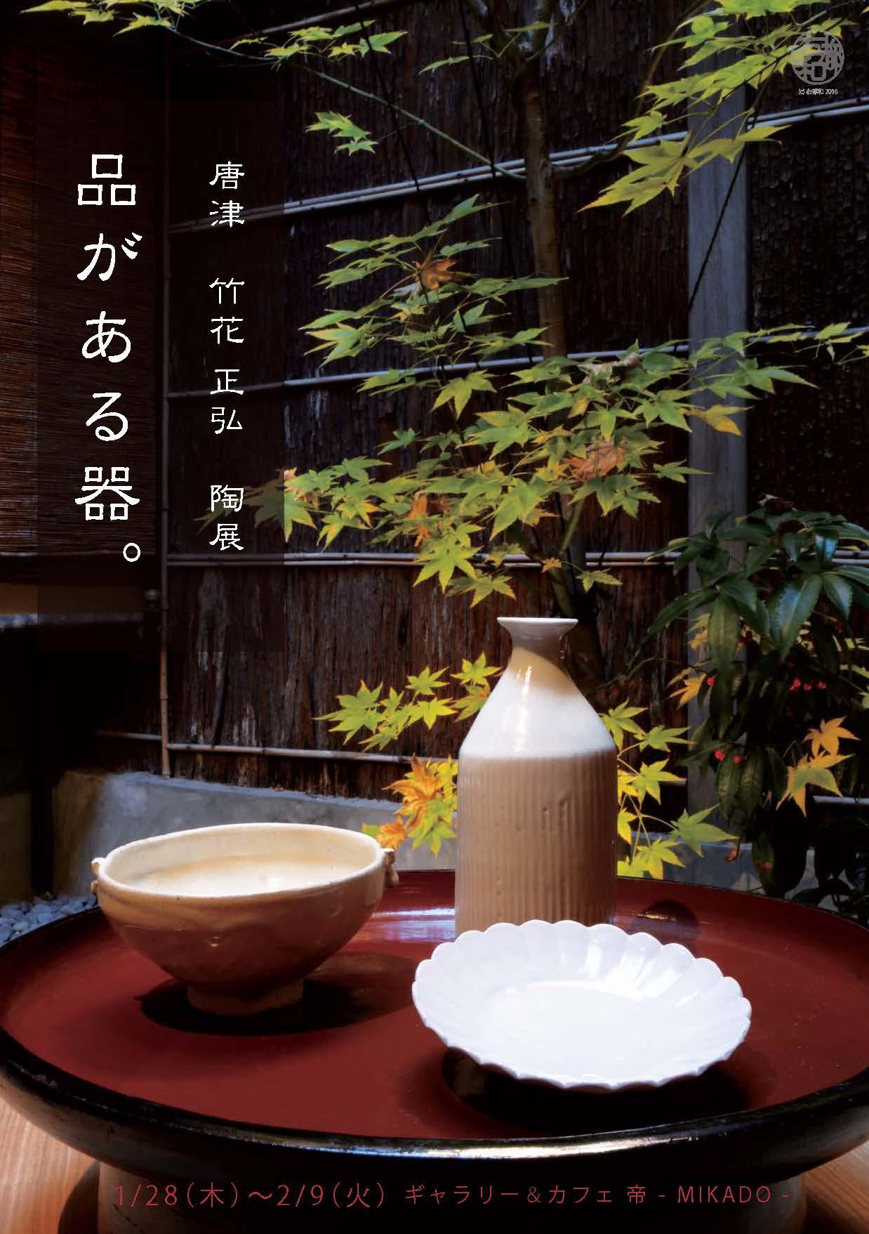takehanamasahiro_02