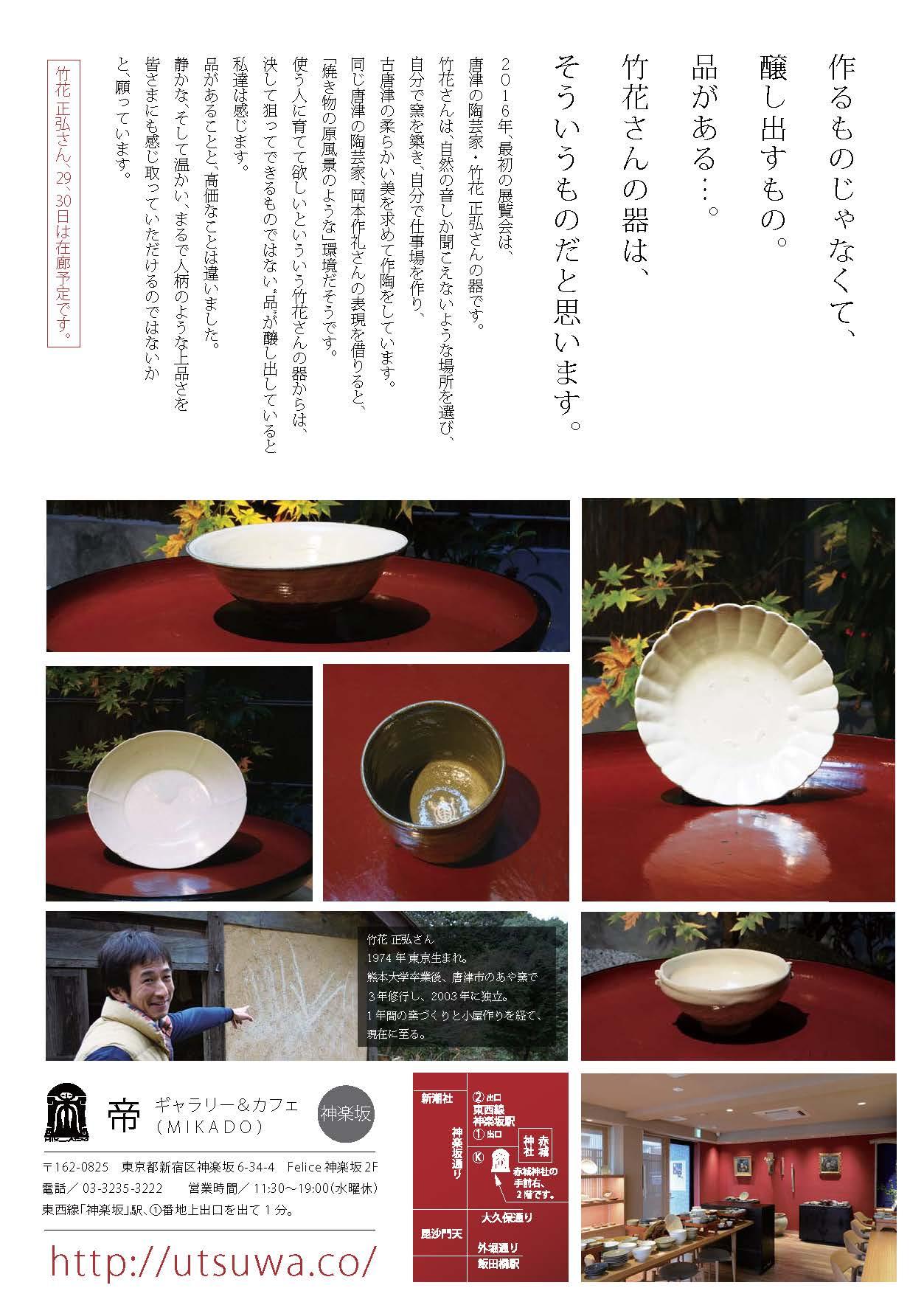 takehanamasahiro_03
