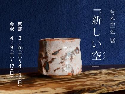 3〜4月 有本 空玄 さんの陶展『新しい空(くう)』を、京都と金沢で開催します。