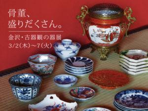 3/2(木)〜7(火)今春の金沢・古器観さん展覧会は、質+量で!