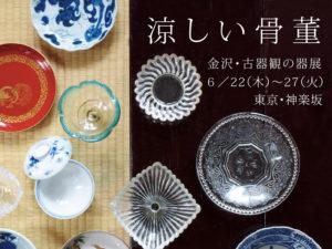 6/22(木)〜27(火)「涼しい骨董」展で、心も目も涼んでください。