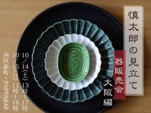 10/14(土)、15(日)、慎太郎の見立て 器販売会<大阪編>