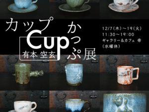 12/7(木)〜19(火)有本空玄さんの『カップ Cup かっぷ展』