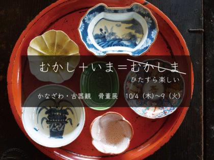 10/4(木)〜9(火)かなざわ・古器観 骨董展『むかし+いま』