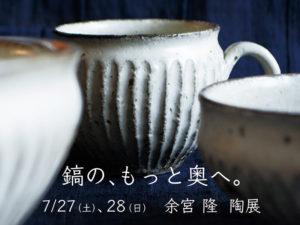 7/27(土)〜28(日) 余宮 隆 陶展