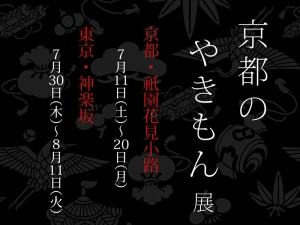 2015/7 京都・祇園と東京・神楽坂で「京都のやきもん」展を開催します。