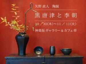 10/30(木)〜11/11(火) 矢野 直人 陶展『黒唐津と李朝』