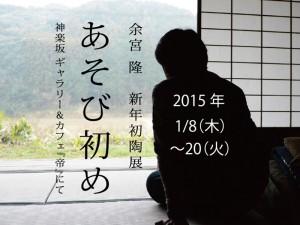 2015/1/8(木)~1/20(火) 余宮隆 陶展『あそび初め』