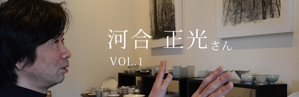 作家さんの人となり「河合 正光さん Vol.1」
