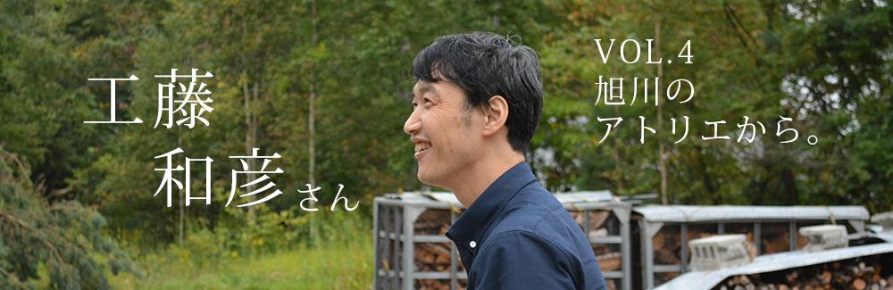 作家さんの人となり「工藤 和彦さん Vol.4」
