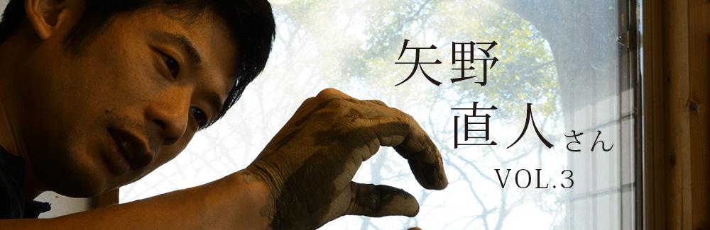 作家さんの人となり「矢野 直人さん Vol.3」