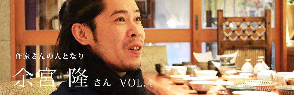 作家さんの人となり「余宮 隆さん Vol.4」