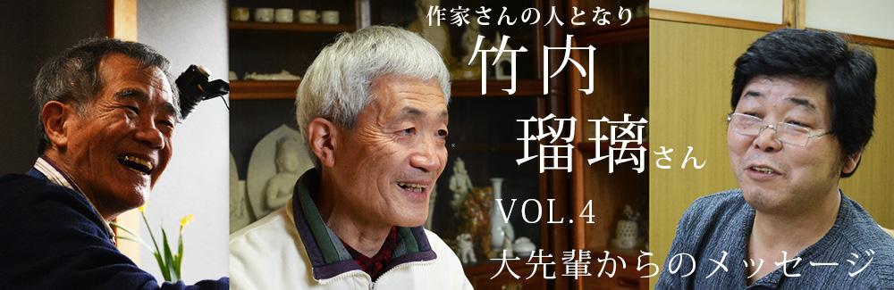 作家さんの人となり「竹内 瑠璃さん Vol.4」