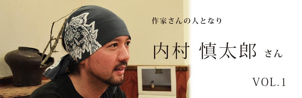 作家さんの人となり「内村 慎太郎 さん Vol.1」