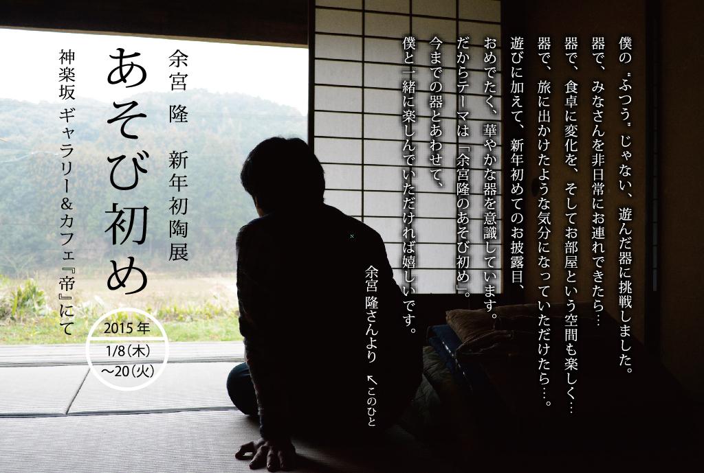 yomiyatakashi_02_06
