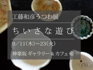 9/11(木)〜23(火) 工藤和彦 うつわ展『ちいさな遊び』