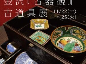 11/22(金)~11/25(火) 金沢『古器観』古道具展