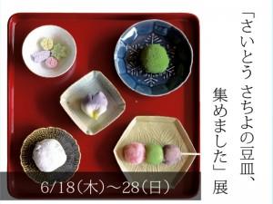 2015/6/18(木)~6/28(日)「さいとう  さちよの豆皿、集めました」展