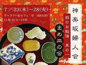 7月23〜28日 東京・神楽坂で「神楽坂婦人会」を開催します。