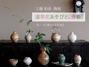 9月3〜15日、工藤和彦さんの陶展『道草花あそびと、食楽。』を開催します。