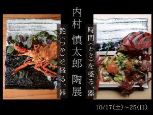10月17〜25日、内村慎太郎さんの陶展を開催します。