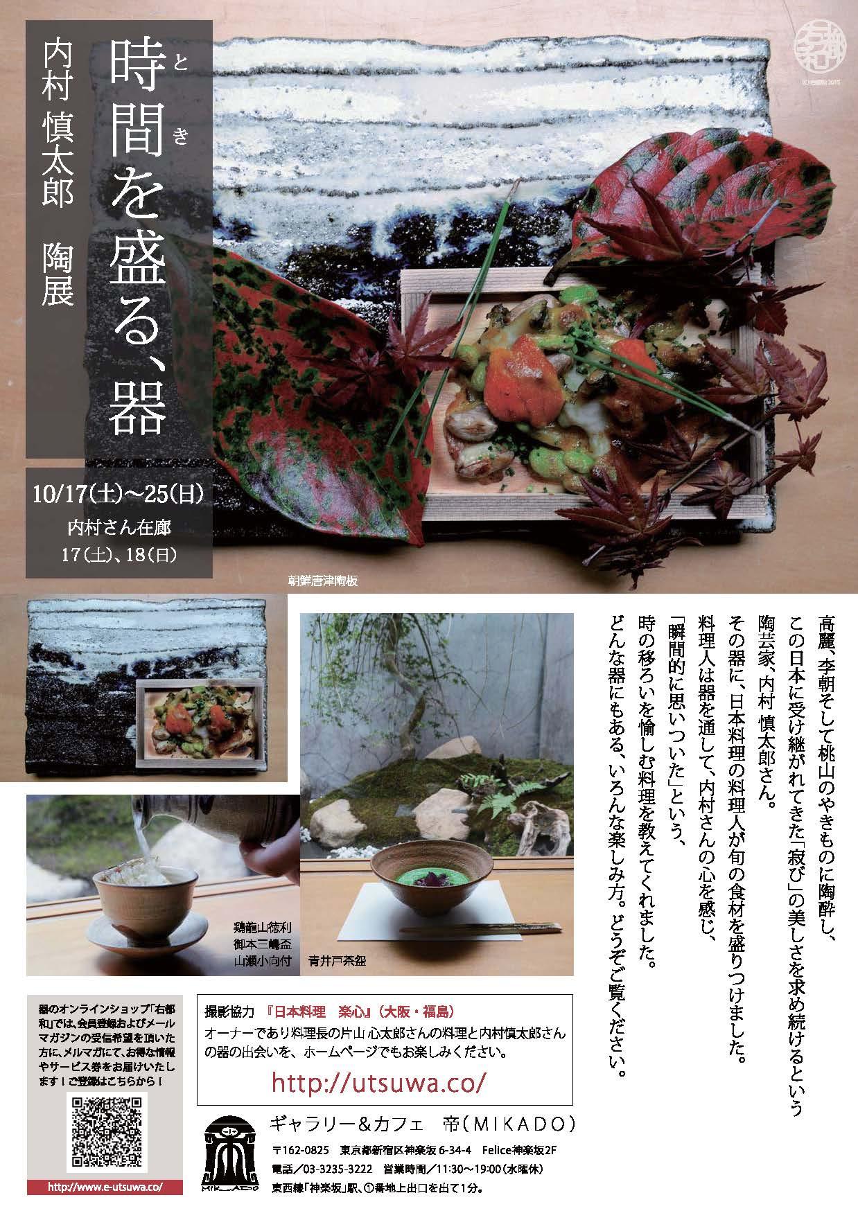 uchimura_pdf_02