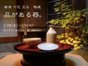1/28〜2/9、竹花 正弘さんの陶展「品がある器。」を開催します。