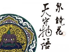 4〜5月 『泉鏡花 天守物語』のオリジナル企画を行います。