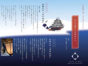 9/2(金)、3(土)、金沢の『紋』にて、野上さんのひとり語りを行います。