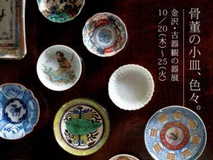 10/20(木)〜25(火)今年も、金沢・古器観さん展覧会やります!