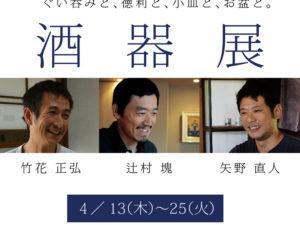 4/13(木)〜25(火)『酒器展』を開催いたします。