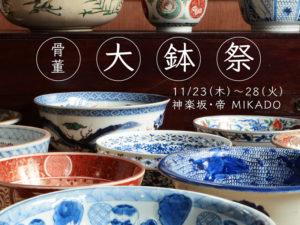 11/23(木)〜28(火)金沢・古器観 骨董の「大鉢祭」