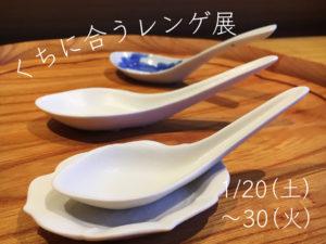 1/20(土)〜30(火)くちに合うレンゲ展