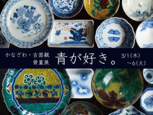 3/1(木)〜6(火)かなざわ・古器観 骨董展『青が好き。』
