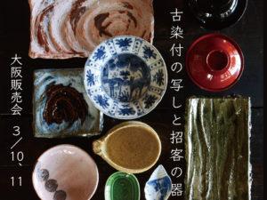 3/10(土)、11(日)、大阪販売会『古染付の写しと招客の器』