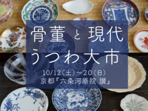 10/12(土)〜20(日) 骨董と現代 うつわ大市