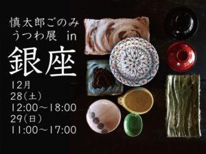 12/28(土)、29(日)慎太郎ごのみ  うつわ展 in 銀座