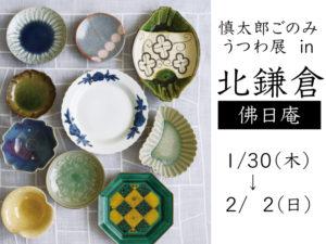 1/30〜2/2 慎太郎ごのみ  うつわ展 in 北鎌倉