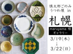 3/19〜22 慎太郎ごのみ  うつわ展 in 札幌