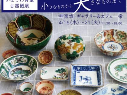 4/16〜21 かなざわ骨董 古器観展 in 神楽坂